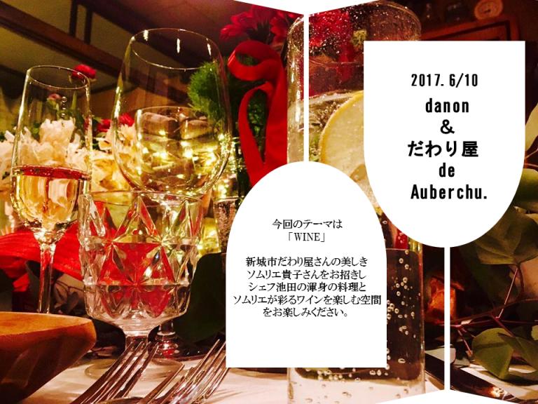 danon & だわり屋 de Auberchu. 2017/6/10開催決定!