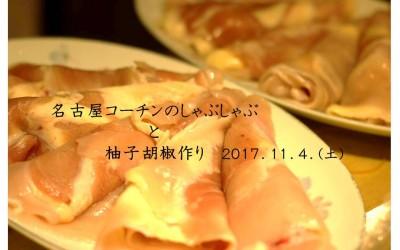 東栄フェスティバルの次の日は名古屋コーチンナイト!!